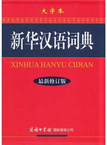 新华汉语词典(最新修订版.大字本)