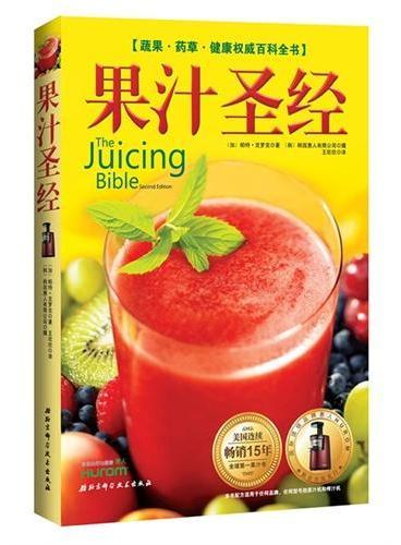果汁圣经:蔬果·药草·健康权威百科全书