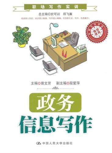 政务信息写作(职场写作实训;中国写作学会推荐使用)