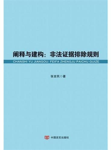 阐释与建构:非法证据排除规则