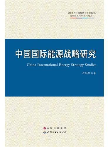 中国国际能源战略研究