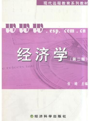 经济学(第二版)(含习题手册)