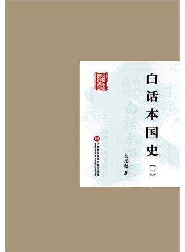 白话本国史(四册)