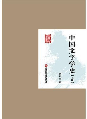 中国文字学史(上下)