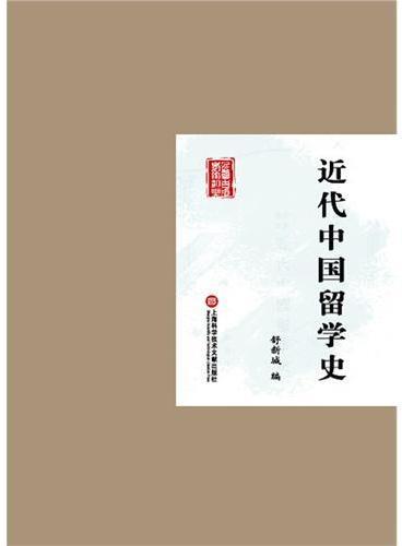 近代中国留学史