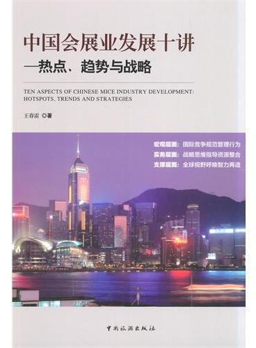 中国会展业发展十讲