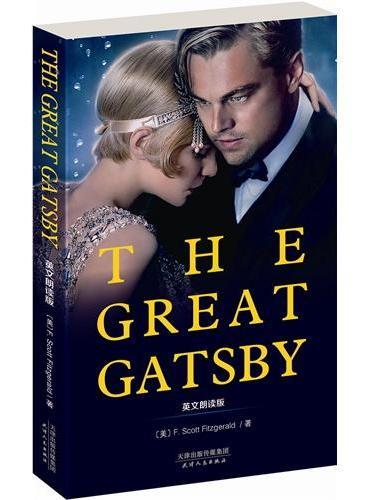 THE GREAT GATSBY:了不起的盖茨比(英文朗读版)(获选20世纪百部最佳英文小说、畅销英文原版,配套美音朗读免费下载)