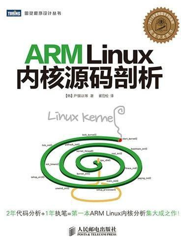 ARM Linux内核源码剖析