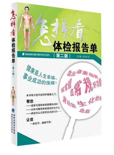 怎样看体检报告单(第二版)
