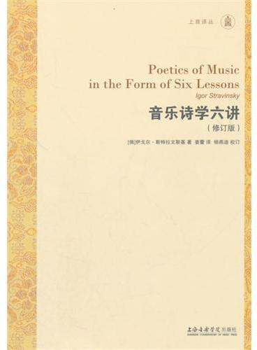 音乐诗学六讲(修订版)