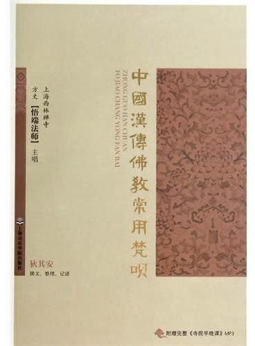 中国汉传佛教常用梵呗(附MP3一张)