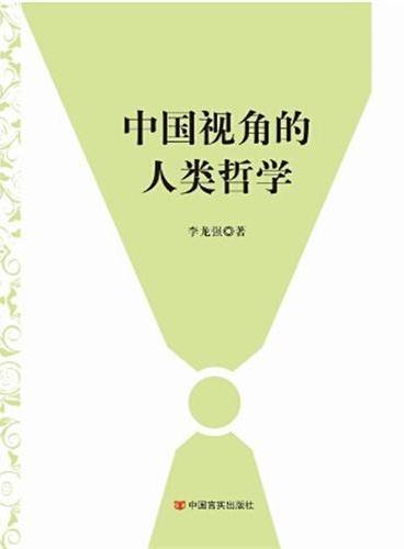 中国视角的人类哲学