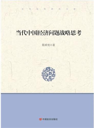当代中国经济问题战略思考