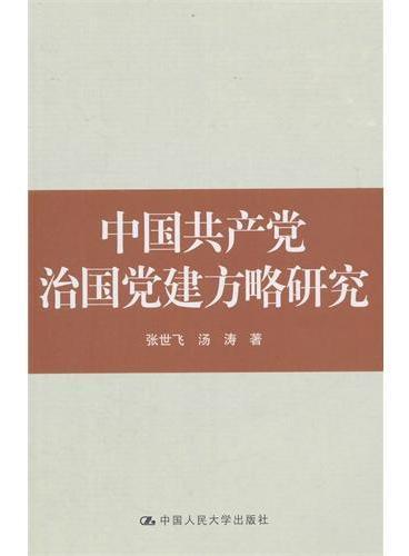 中国共产党治国党建方略研究