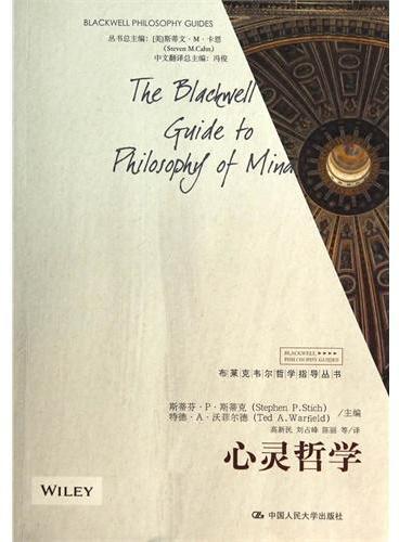 心灵哲学(布莱克韦尔哲学指导丛书)