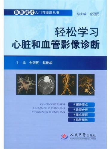 轻松学习心脏和血管影像诊断.影像读片入门与提高丛书