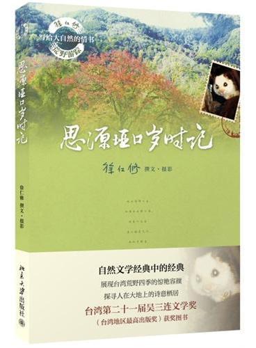 徐仁修荒野游踪-思源垭口岁时记