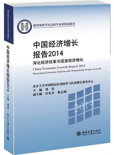 中国经济增长报告2014——深化经济改革与适度经济增长