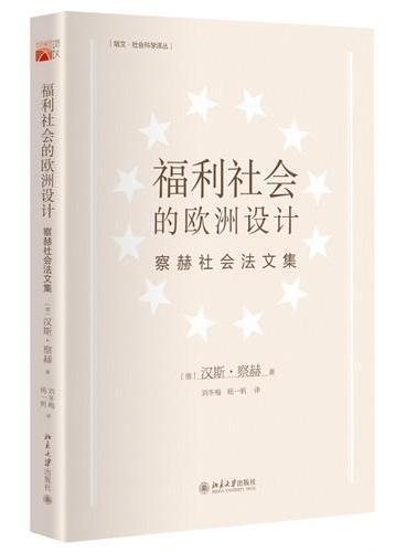 福利社会的欧洲设计:察赫社会法文集