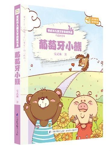 安武林儿童文学获奖作品-葡萄牙小熊:看安武林儿童文学获奖作品  享趣味童年阅读