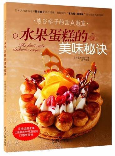 熊谷裕子的甜点教室:水果蛋糕的美味秘诀(灵活运用水果,让蛋糕的外观更缤纷,口感更美味)