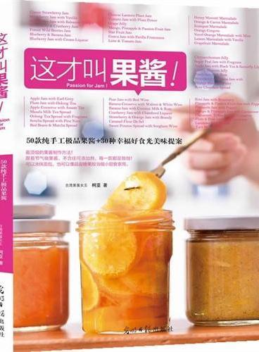 这才叫果酱(最顶级的果酱制作方法!每一款都是独创!不只是果酱,每一款都可做独立的小甜品!)