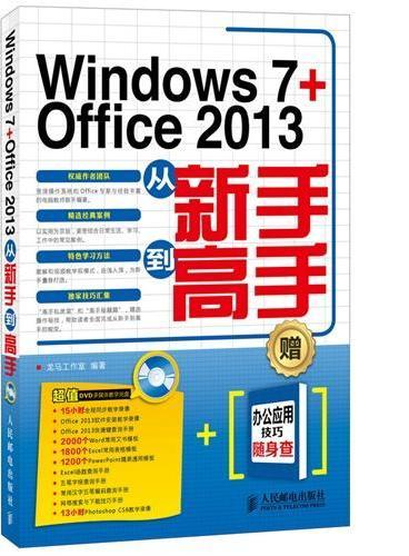Windows 7 + Office 2013从新手到高手