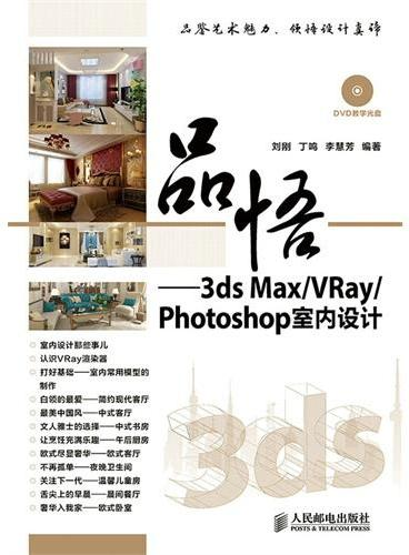 品悟——3ds Max/VRay/Photoshop室内设计(附光盘)