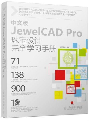 中文版JewelCAD Pro珠宝设计完全学习手册