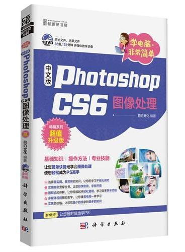 学电脑·非常简单-中文版Photoshop CS6图像处理(DVD)