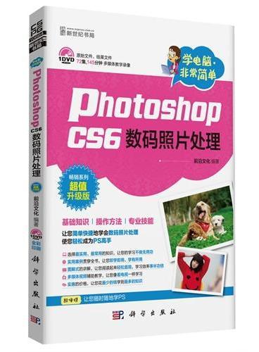 学电脑·非常简单-Photoshop CS6数码照片处理(DVD)