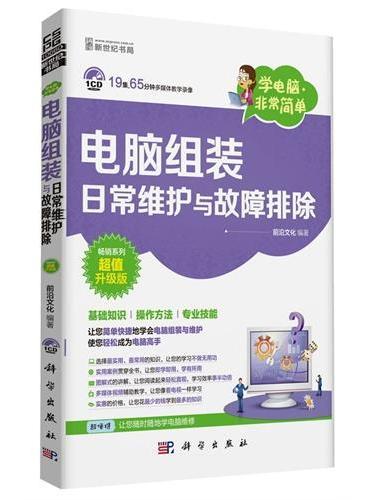 学电脑·非常简单-电脑组装、日常维护与故障排除(CD)