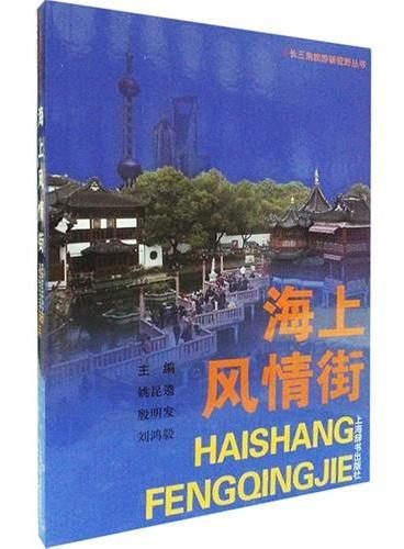 长三角旅游新视野丛书·海上风情街
