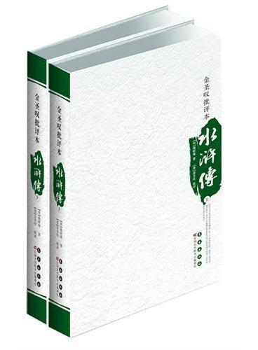 四大名著批评本——金圣叹批评本水浒传