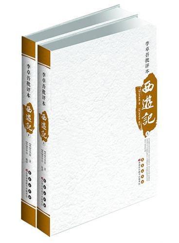 四大名著批评本——李卓吾批评本西游记