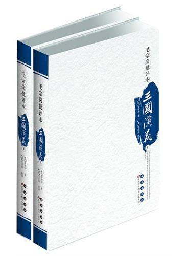 四大名著批评本——毛宗岗批评本三国演义