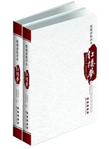四大名著批评本——脂砚斋批评本红楼梦