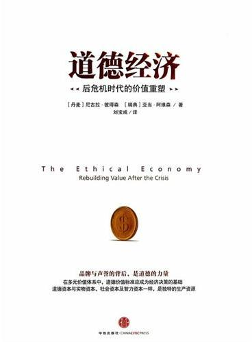 道德经济:后危机时代的价值重塑