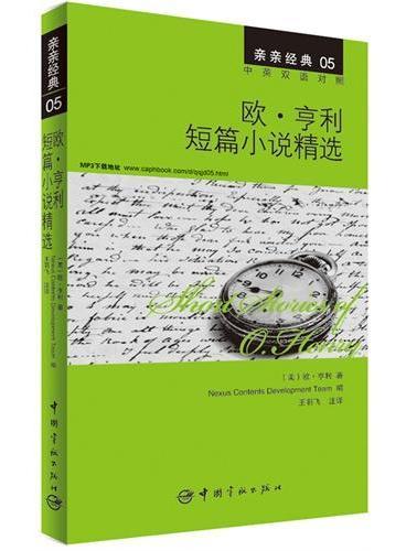 欧·亨利短篇小说精选 中英双语对照版 精彩译文+详尽注释+附赠生动纯正的全文MP3朗读音频下载 亲亲经典05