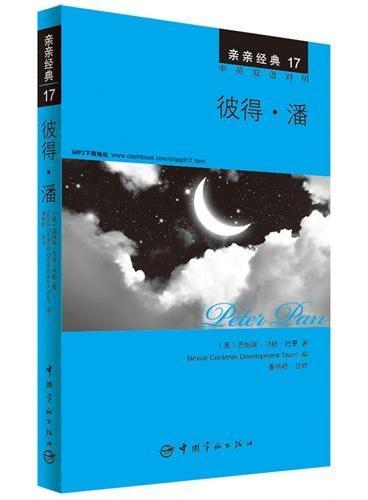 彼得·潘 中英双语对照版 精彩译文+详尽注释+附赠生动纯正的全文MP3朗读音频下载 亲亲经典17