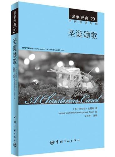 圣诞颂歌 中英双语对照版 精彩译文+详尽注释+附赠生动纯正的全文MP3朗读音频下载 亲亲经典20