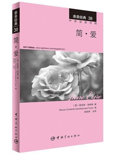 简·爱 中英双语对照版 精彩译文+详尽注释+附赠生动纯正的全文MP3朗读音频下载 亲亲经典38