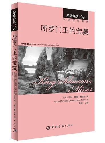 所罗门王的宝藏 中英双语对照版 精彩译文+详尽注释+附赠生动纯正的全文MP3朗读音频下载 亲亲经典39