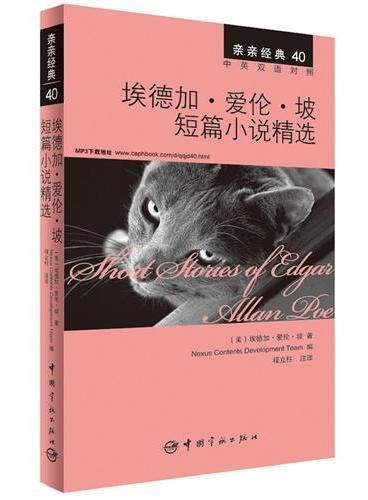 埃德加·爱伦·坡短篇小说精选 中英双语对照版 精彩译文+详尽注释+附赠生动纯正的全文MP3朗读音频下载 亲亲经典40