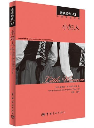 小妇人 中英双语对照版 精彩译文+详尽注释+附赠生动纯正的全文MP3朗读音频下载 亲亲经典42