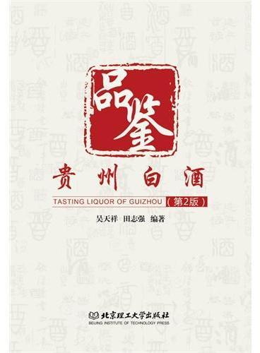 品鉴贵州白酒(第2版)