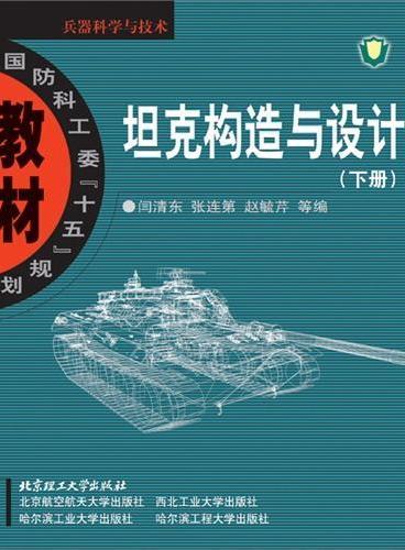 坦克构造与设计(下册)
