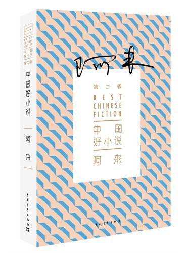 中国好小说·阿来