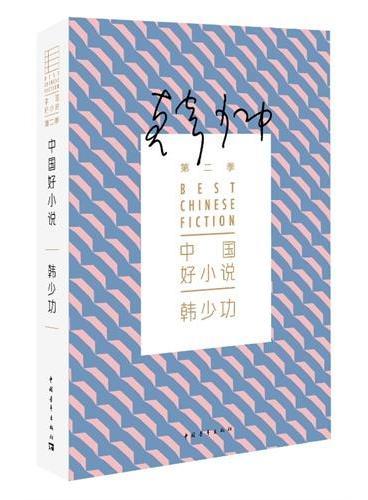 中国好小说·韩少功