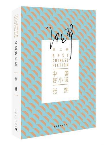 中国好小说·张炜